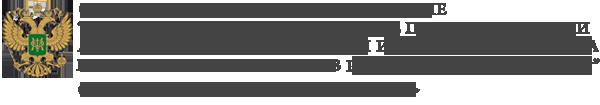 Федеральное казенное учреждение «Государственное учреждение по эксплуатации административных зданий и дачного хозяйства Министерства финансов Российской Федерации»